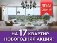 ЖК «Виноградный» Жилой комплекс